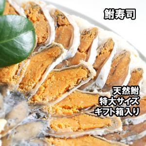 鮒寿し 子持ち鮒寿司スライス特大(ギフト箱入り) 国産天然鮒 鮒味(ふなちか)|bussan10