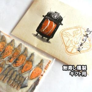 鮒ずし 和食職人がつくる鮒寿司薫製(くんせい)(ギフト用封筒入り) 鮒味(ふなちか) 滋賀|bussan10
