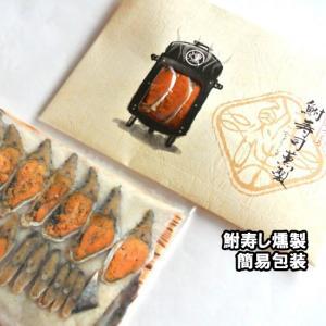 鮒ずし 和食職人がつくる鮒寿司薫製(くんせい)(簡易包装) 鮒味(ふなちか) 滋賀|bussan10