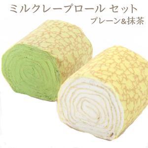 ミルクレープ 宇治抹茶&プレーン 2種詰め合わせ 食べ比べ 日本ギフト大賞 京都土産|bussan10