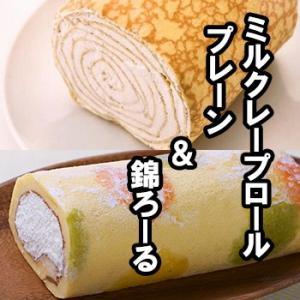 京都 錦ろーる&ミルクレープ プレーン セット 京野菜ロールケーキ 錦ロール|bussan10