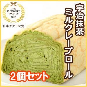 宇治抹茶ミルクレープロール 2個セット 日本ギフト大賞 京都 お土産|bussan10