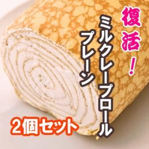 ミルクレープロール プレーン 2個セット 京都 お土産|bussan10