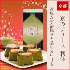 宇治抹茶スイーツ 誕生日ケーキ 京のテリーヌ 利休 ケーキ 1個 & セイロン紅茶 ティーバッグ 3種セット|bussan10