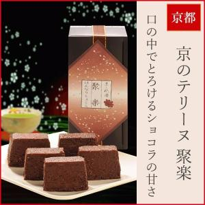 チョコレートケーキ ショコラ 誕生日ケーキ 京のテリーヌ 聚楽 1個 & セイロン紅茶 ティーバッグ 3種セット|bussan10