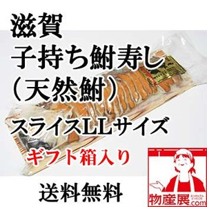 鮒寿し 子持ち鮒寿司スライスLL(ギフト箱入り) 国産天然鮒 鮒味(ふなちか) 鮒ずし