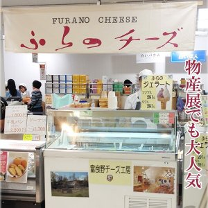 北海道 富良野チーズ工房 メゾン・ドゥ・ピエール 10個|bussan10|04