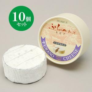 北海道 富良野チーズ工房 セピア(いかすみパウダー入り) 10個|bussan10