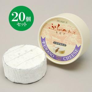 北海道 富良野チーズ工房 セピア(いかすみパウダー入り) 20個|bussan10
