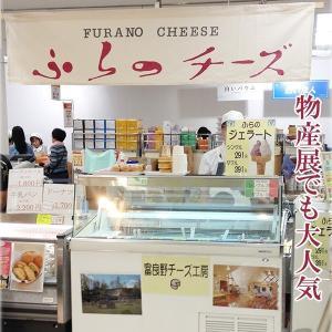 北海道 富良野チーズ工房 セピア(いかすみパウダー入り) 20個|bussan10|04