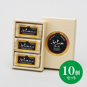 北海道 富良野チーズ工房 ワインチェダー 10個|bussan10