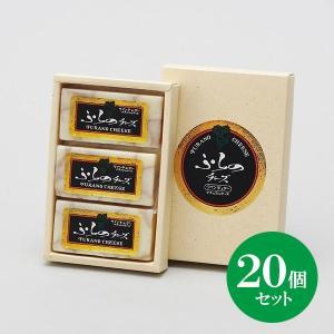 北海道 富良野チーズ工房 ワインチェダー 20個|bussan10
