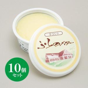 北海道 富良野チーズ工房バター 10個|bussan10