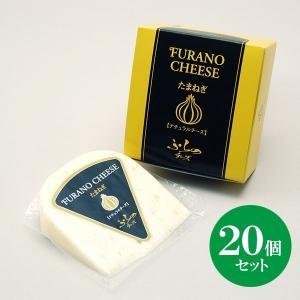 北海道 富良野チーズ工房 たまねぎ(ゴーダタイプ) 20個|bussan10