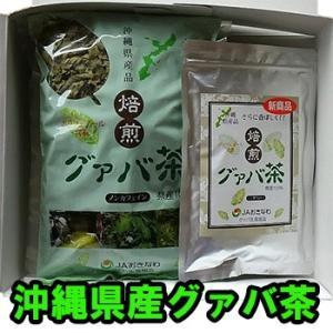 焙煎 グァバ茶 セット 沖縄 グアバ茶 bussan10