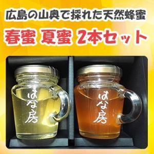 国産 広島県産 蜂蜜 ギフト 春の蜜と夏の蜜の2本セット|bussan10