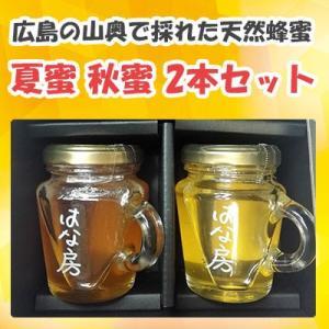国産 広島県産 蜂蜜 ギフト 夏の蜜と秋の蜜の2本セット|bussan10
