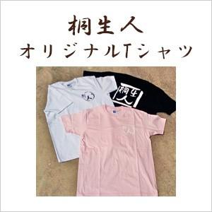 桐生人オリジナルTシャツ(綿100%)|bussan10