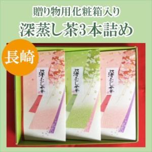 長崎県産 さざのお茶 深蒸し茶3本詰め ギフト|bussan10