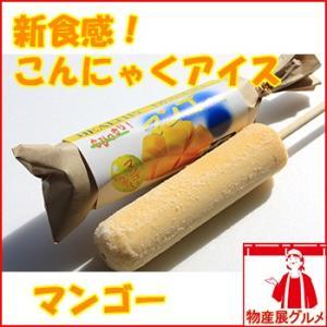 こんにゃくアイス マンゴー10本セット|bussan10