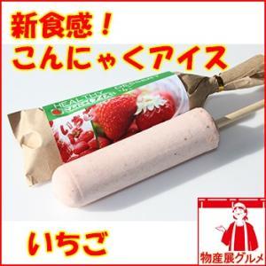 こんにゃくアイス いちご10本セット|bussan10