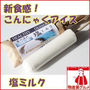 こんにゃくアイス 塩ミルク10本セット|bussan10