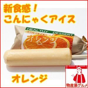 こんにゃくアイス オレンジ10本セット|bussan10