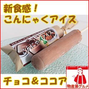 こんにゃくアイス チョコ&ココア10本セット|bussan10