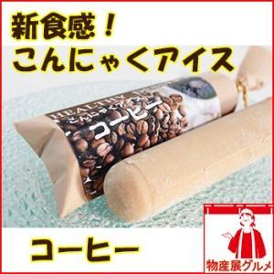 こんにゃくアイス コーヒー10本セット|bussan10