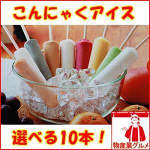 こんにゃくアイス 選べる10本セット|bussan10