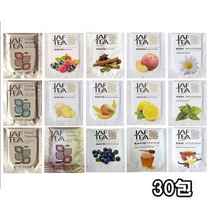 いろいろ おいしい紅茶シリーズ30包(15種×2包)JAF TEA お試し 紅茶 送料無料 ティーバッグ ハーブティー アソート|bussan10