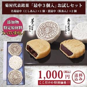 お試し高級最中3個入 菊屋 無添加 もなか 送料無料 1000円ポッキリ|bussan10