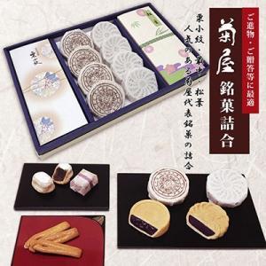 銘菓詰合 菊屋 大阪土産 栗小紋 最中 煎餅 和菓子 詰合せ bussan10