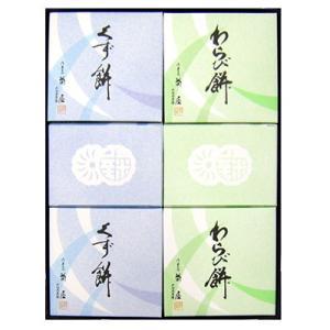 わらび餅 くず餅詰合 6個入 菊屋 bussan10