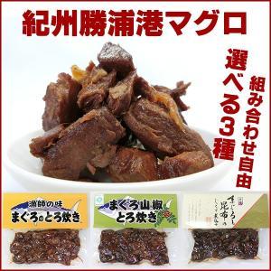 ご飯のお供 紀州勝浦港のマグロ 選べる3種類 5個セット|bussan10