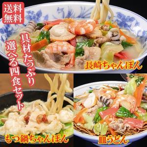 長崎ちゃんぽん・皿うどん・もつ鍋ちゃんぽん 具材たっぷり!長崎名物食べ比べ 選べる4食セット