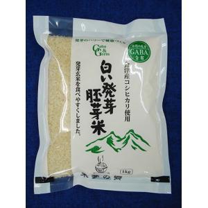 白い発芽胚芽米1kg 3個セット 国産コシヒカリ100% 発芽玄米 胚芽米|bussan10