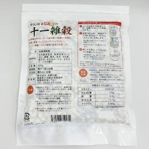 がんばる家族の11雑穀 500g 2個セット 国産 雑穀米|bussan10|02