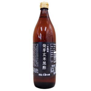 発芽玄米黒酢 一年熟成 900ml 国産 送料無料|bussan10