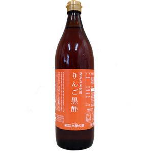 りんご黒酢 発芽玄米使用 900ml 国産 送料無料|bussan10