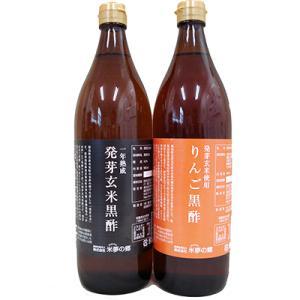 発芽玄米黒酢 りんご黒酢 2本セット 900ml×2 国産 送料無料|bussan10