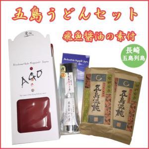 「飛魚醤油の素」「国産小麦五島うどん」セット 長崎|bussan10
