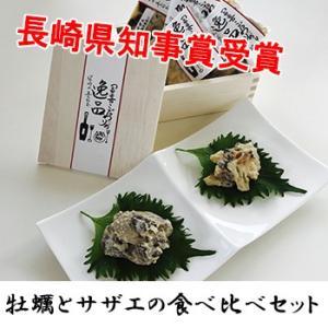 牡蠣とサザエの食べ比べセット 産地直送 長崎県知事賞受賞|bussan10