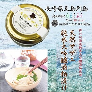 天然サザエ 純米大吟醸酒粕漬け 産地直送 |bussan10
