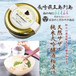 天然サザエ 純米大吟醸酒粕漬け 5個セット 産地直送 |bussan10
