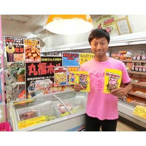 国産 豚ホルモン 焼肉 丸福ホルモン 選べる6種セット ホルモンマン 味付き bussan10 03
