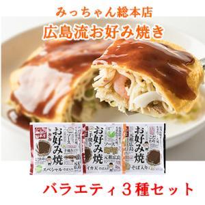 みっちゃん総本店 広島流お好み焼 バラエティ3種セット|bussan10