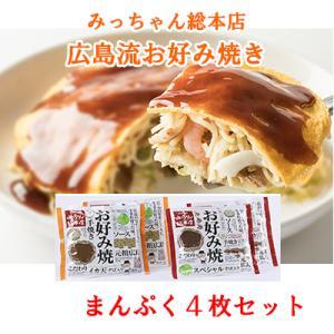 みっちゃん総本店 広島流お好み焼 まんぷくセット|bussan10