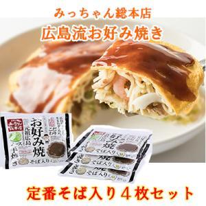みっちゃん総本店 広島流お好み焼 そば肉玉子入り定番4枚セット|bussan10
