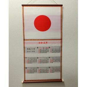 令和 織物カレンダー 日の丸 日章旗 令和カレンダー|bussan10